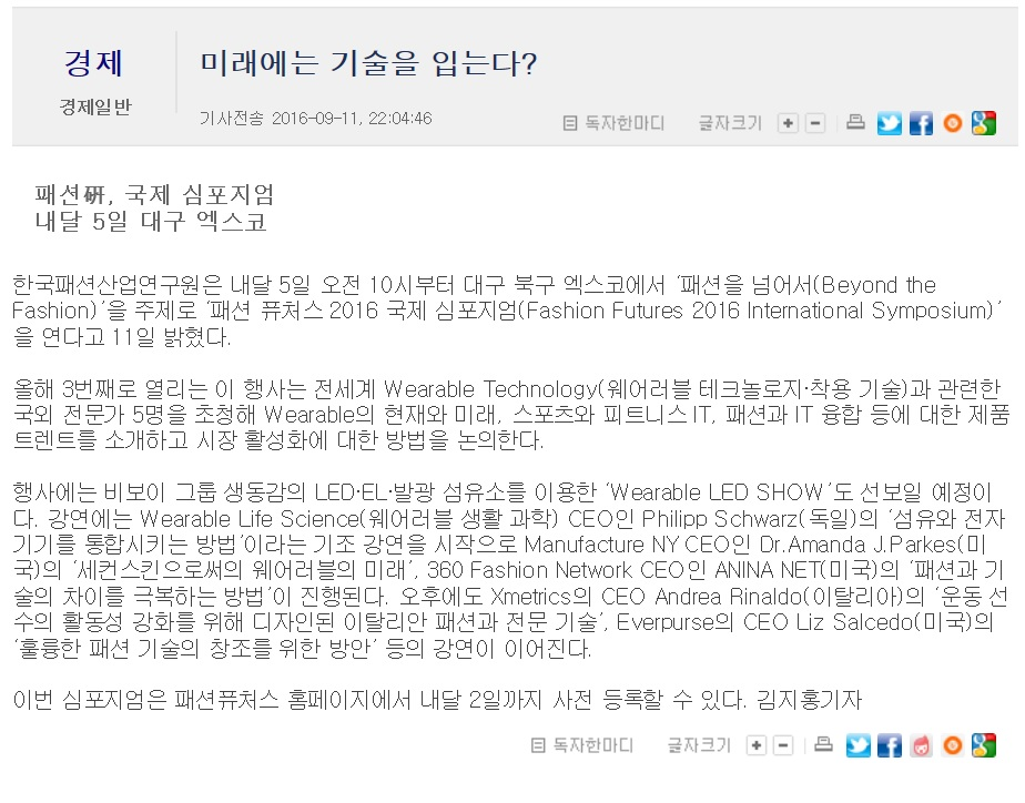 [Press Release] Daegu News