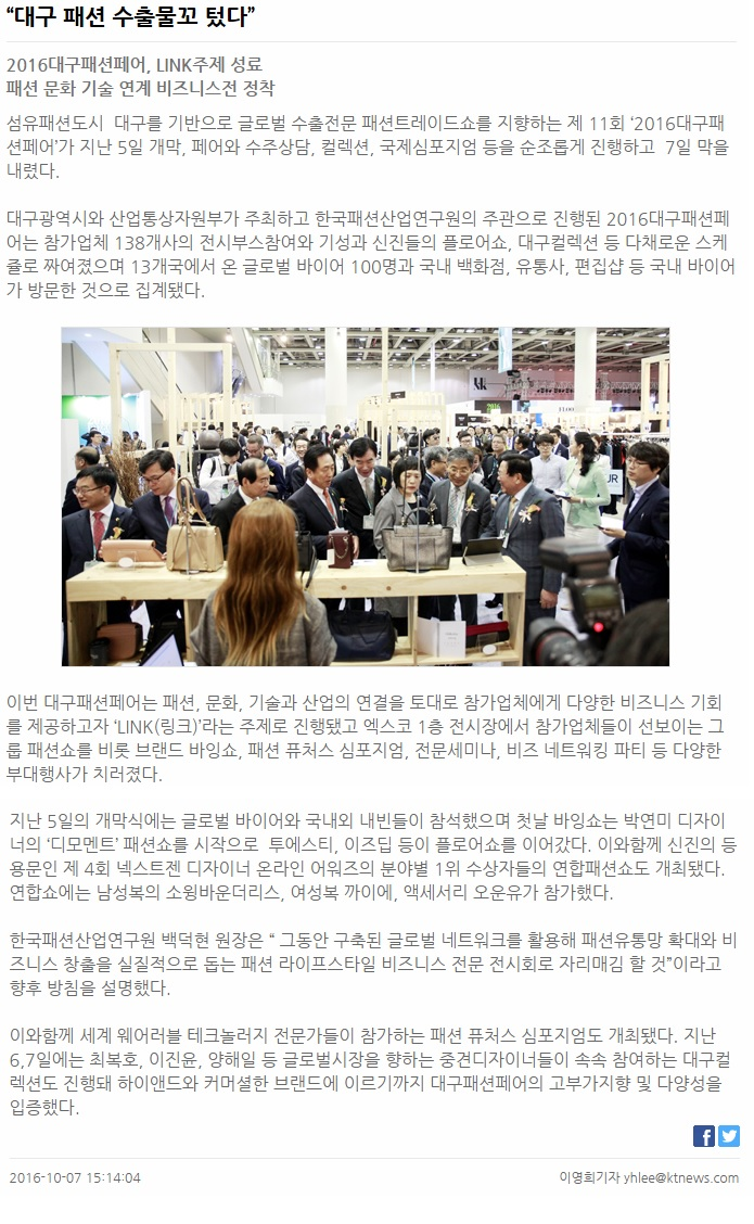 [Press Release] Korea Fashion+Tex News