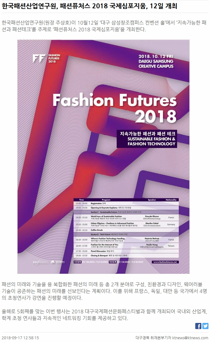 [Press Release] The Korea Fashion & Textile News